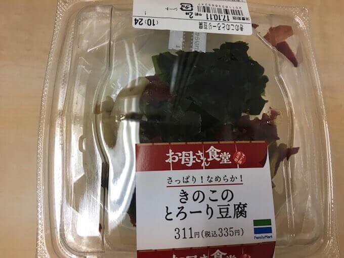 ファミリーマートのきのこのとろーり豆腐!今日のダイエットランチ
