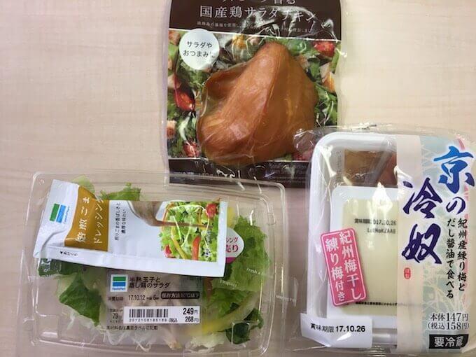 ファミリーマートのサラダとサラダチキンと豆腐セット